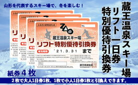 【ふるさと納税】FY19-501 蔵王温泉スキー場リフト1日券特別優待引換券