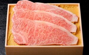 【ふるさと納税】FY18-074 山形牛ロース味噌粕漬け 450g