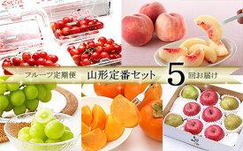 【ふるさと納税】FS20-004 [定期便5回] フルーツ定期便山形定番セット