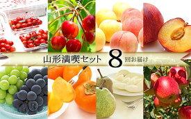 【ふるさと納税】FS20-005 [定期便8回] フルーツ定期便 山形満喫セット
