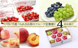 【ふるさと納税】FS20-006 [定期便4回] いろいろ食べられる山形のフルーツ定期便C