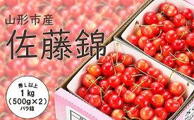 【ふるさと納税】FS20-052 山形市産「佐藤錦」 秀L1kg(500g×2)バラ詰め