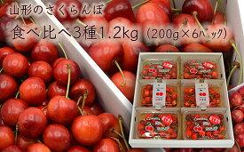 【ふるさと納税】FS20-096 【令和3年産先行予約】山形のさくらんぼ食べ比べ3種1.2kg(200g×6)