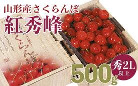 【ふるさと納税】FS20-121 さくらんぼ紅秀峰 秀品 厳選2Lサイズ以上500g入り1箱