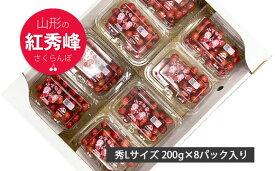 【ふるさと納税】FS20-044 【令和3年産先行予約】さくらんぼ紅秀峰 秀Lサイズ以上 200グラム×8パック