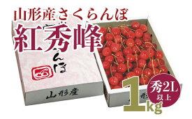 【ふるさと納税】FS20-122 【令和3年産先行予約】さくらんぼ紅秀峰 秀品 2L以上1kg入り1箱