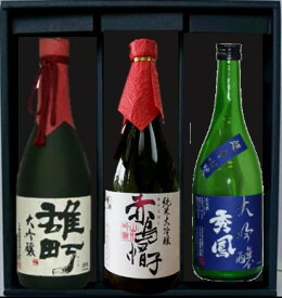 【ふるさと納税】 FY18-434 『蔵元の逸品』大吟醸セット