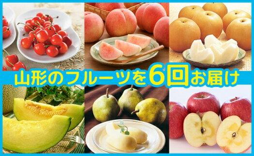 【ふるさと納税】FY19-004 【定期便6回】【山形のフルーツを食べ尽くし!】厳選フルーツ定期便6ヶ月