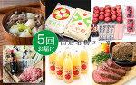 【ふるさと納税】FY19-180【定期便5回】山形名物コース