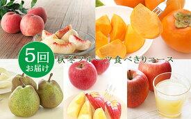 【ふるさと納税】FY19-181 【定期便5回】秋冬フルーツ食べきりコース