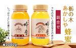 【ふるさと納税】FY19-489純粋蜂蜜栃の木、あかしや蜂蜜詰合せ各1kg