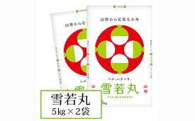 【ふるさと納税】FY19-452 令和元年産山形産雪若丸 10kg(5kg×2)