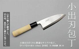 【ふるさと納税】 FY98-139 山形打刃物 小出刃包丁・刃渡り 120mm