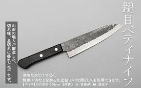 【ふるさと納税】FY99-293 山形打刃物鎚目 ペティナイフ 刃渡り150mm