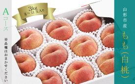【ふるさと納税】FY18-926 山形市産もも(白桃)3kg(8〜11玉)Aコース