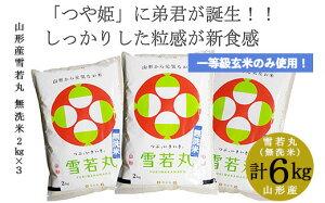【ふるさと納税】FY19-464 山形産雪若丸 無洗米 6kg(2kg×3袋)
