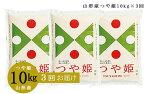 【ふるさと納税】FY19-213【定期便3回】山形産つや姫精米10kg×3回(頒布会)
