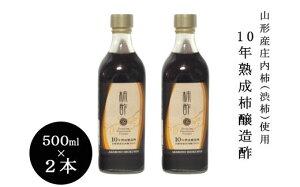 【ふるさと納税】FY19-215 10年熟成柿醸造酢 2本セット