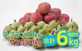 【ふるさと納税】FY19-007 【家庭用】りんご(サンふじ)3kg&ラ・フランス3kgセット