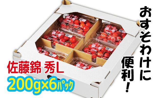 【ふるさと納税】FY18-579 【おすそ分けに便利!】山形産さくらんぼ(佐藤錦)1.2kg(200g×6パック)