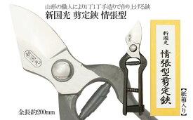 【ふるさと納税】 FY98-146 新国光 剪定鋏 情張型