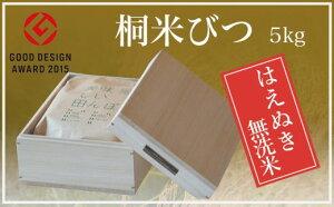【ふるさと納税】 FY98-538 農家自慢の特別栽培米はえぬき無洗米5kgと桐米びつセット