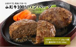 【ふるさと納税】FY18-409 山形の「だし醤油」で食べる 山形牛100%ハンバーグ 120g×6個