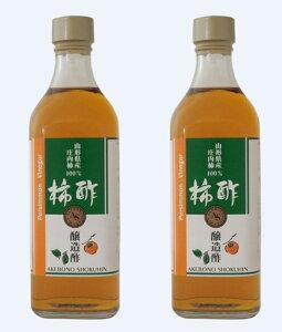 【ふるさと納税】FY18-740 2年熟成柿醸造酢 2本セット