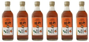 【ふるさと納税】FY18-742 5年熟成柿醸造酢 6本セット