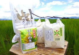 【ふるさと納税】H30年産米_特別栽培米_おしょうしなセット(つや姫、ミルキークイーン、はえぬきセット)