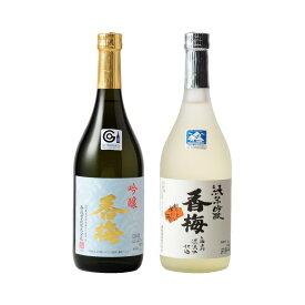 【ふるさと納税】米沢地酒セット【香梅】_720ml 2本_吟醸酒・純米吟醸 各1本
