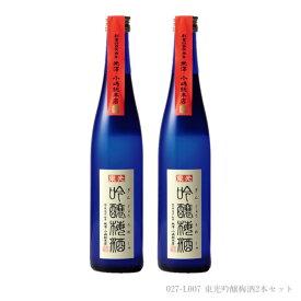 【ふるさと納税】梅酒【東光】500ml×2本 吟醸梅酒 日本一の梅酒セット