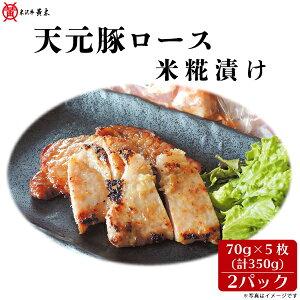 【ふるさと納税】天元豚ロース米糀漬詰合せ 5枚(約350)×2パック 豚肉 ギフト