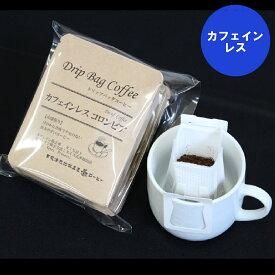【ふるさと納税】【ダブル焙煎】ドリップコーヒー(ドリップバッグ) カフェインレスセット10g×28袋 デカフェ