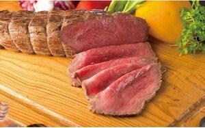 【ふるさと納税】米沢牛ローストビーフ(300g)【米沢牛黄木】 牛肉 和牛 ブランド牛 ギフト 国産牛 国産 冷凍 贈答 お祝 お取り寄せ グルメ 山形 ローストビーフ