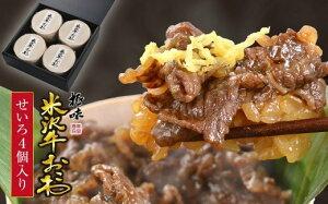 【ふるさと納税】米沢牛&もち米の絶妙なバランス!米沢牛おこわ(110g*4個)_牛肉_和牛_ブランド牛