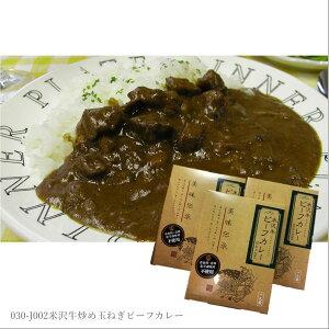 【ふるさと納税】米沢牛炒め玉ねぎビーフカレー_米沢牛_ビーフカレー_米沢食肉公社