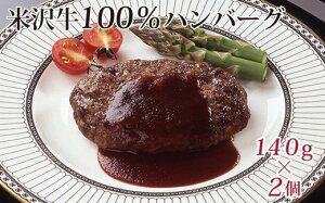 【ふるさと納税】米沢牛100%ハンバーグ 140g×2個 個包装 真空包装 生ハンバーグ ハンバーグステーキ 牛肉 和牛 ブランド牛 冷凍 ギフト 贈答 グルメ お取り寄せ