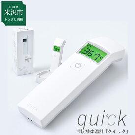 【ふるさと納税】非接触体温計 クイック(quick)距離センサー搭載 日本製 アプリ管理可 Bluetooth 国産
