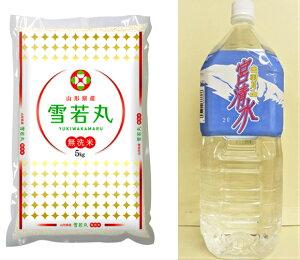 【ふるさと納税】A01-086 雪若丸無洗米(5kg)・天然水(2L)
