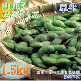 【ふるさと納税】A01-643 鶴岡特産 白山産だだちゃ豆(早生)(1.5kg)