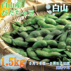 【ふるさと納税】A01-644 鶴岡特産 白山産だだちゃ豆(白山)(1.5kg)
