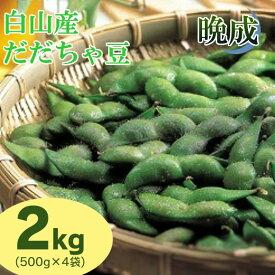 【ふるさと納税】A01-645 【令和3年分先行予約】鶴岡特産 白山産だだちゃ豆(晩成) 2kg(500g×4袋) 枝豆