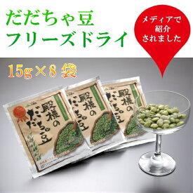 【ふるさと納税】A01-751 殿様のだだちゃ豆フリーズドライ