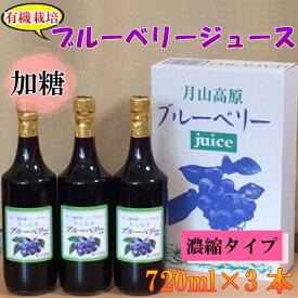 【ふるさと納税】B01-454 月山高原鈴木農園 『有機栽培 ブルーベリージュース 加糖 3本セット』