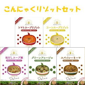 【ふるさと納税】A01-597 健康美食こんにゃくリゾットセット