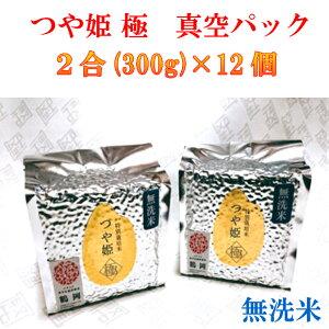 【ふるさと納税】B01-058 殿やの「つや姫 極」無洗米 2合×12セット