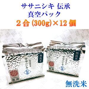 【ふるさと納税】B01-059 殿やの「ササニシキ 伝承」無洗米 2合×12セット