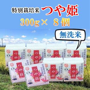 【ふるさと納税】A01-098 特別栽培米つや姫無洗米キューブ300g×8ヶ入