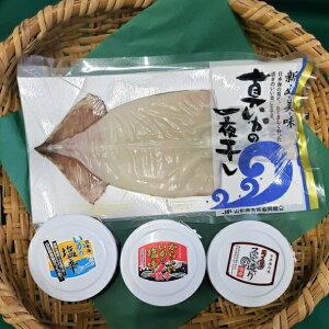 【ふるさと納税】A01-418 日本海Bセット